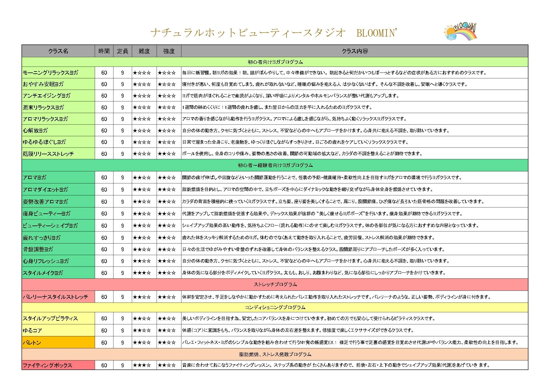裏面_page-0001 (1)