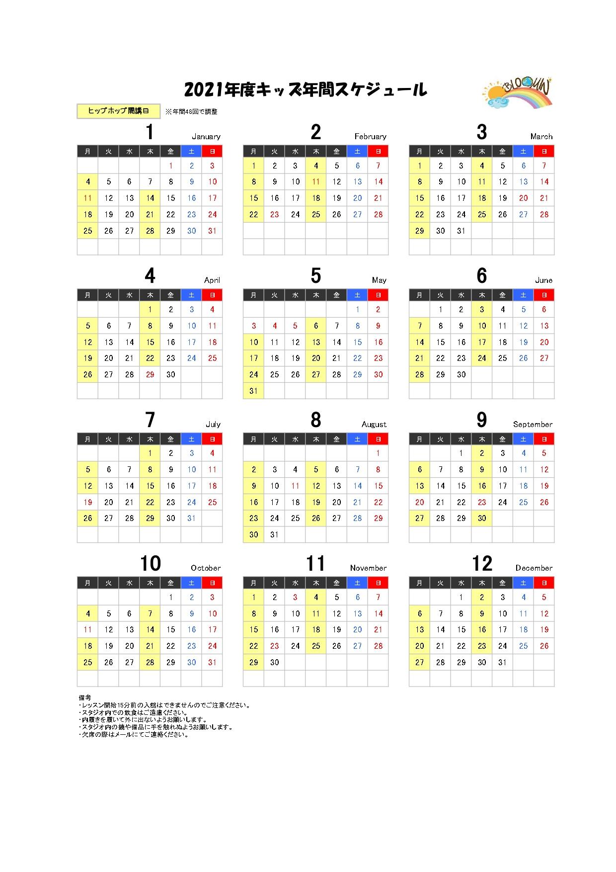 キッズスクールカレンダー2021_page-0001