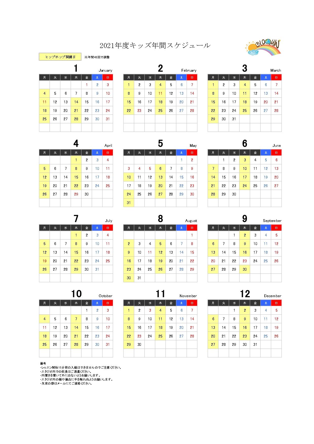 新キッズスクールカレンダー2021_page-0001